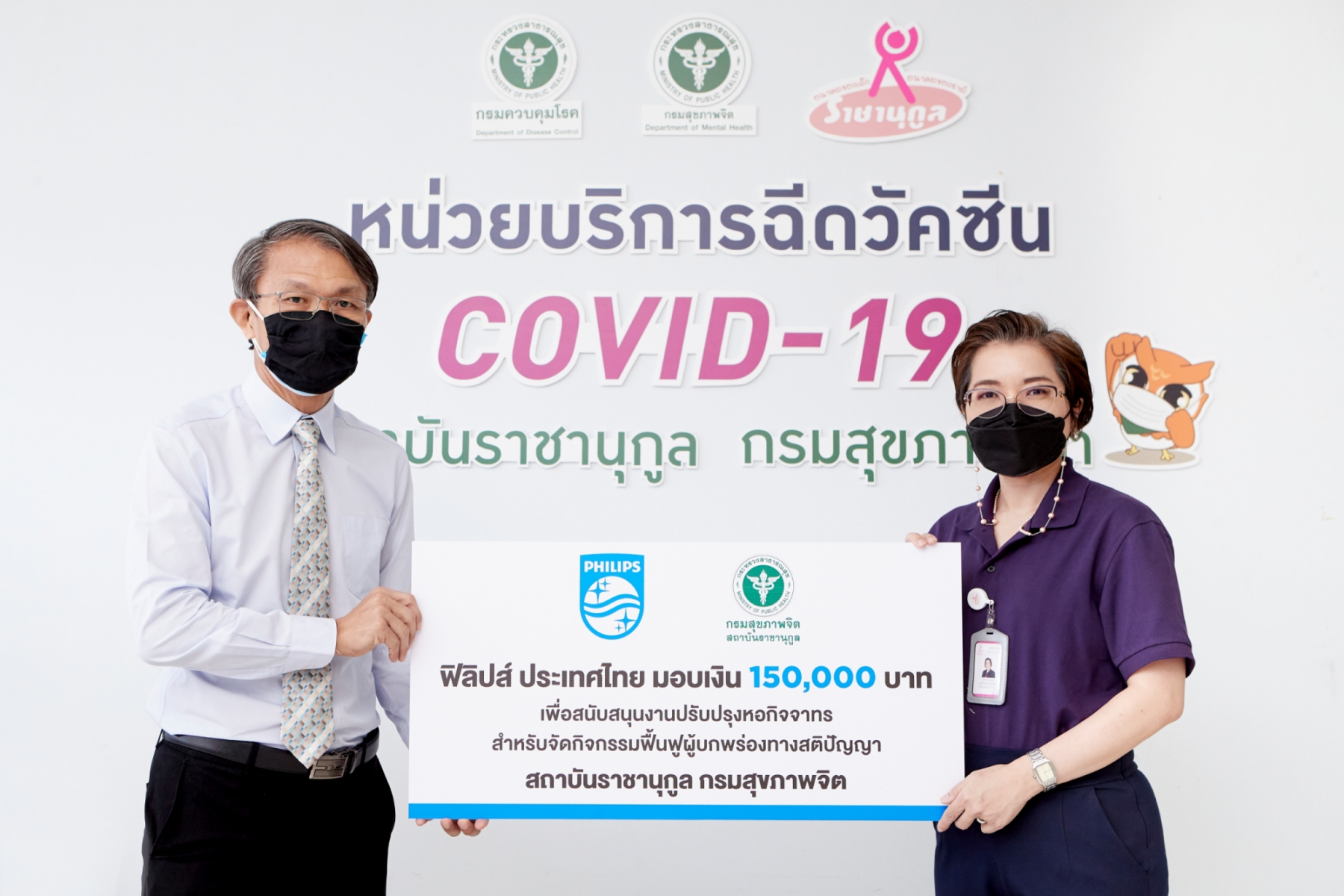 ฟิลิปส์ ประเทศไทย สานต่อปณิธานยกระดับคุณภาพชีวิตของผู้คน ร่วมกับสถาบันราชานุกูลช่วยเหลือผู้บกพร่องทางสติปัญญา