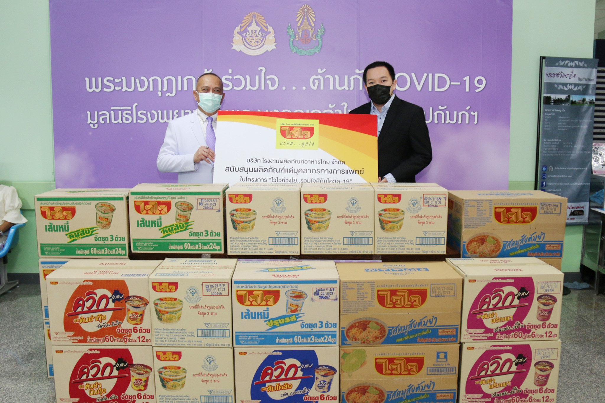 """โรงงานผลิตภัณฑ์อาหารไทย  จัด """"โครงการไวไวห่วงใย...ร่วมใจสู้ภัยโควิด-19""""  ส่งพลังใจสู้!! สู่ทีมแพทย์"""