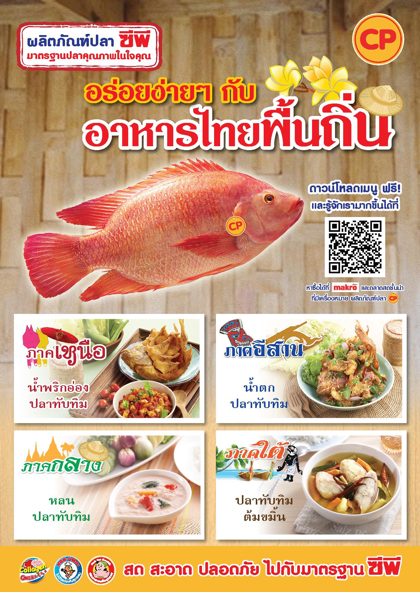 อยู่ภาคไหนก็อร่อยได้กับเมนูจาก ปลาทับทิม ซีพี สำนักพิมพ์แม่บ้าน