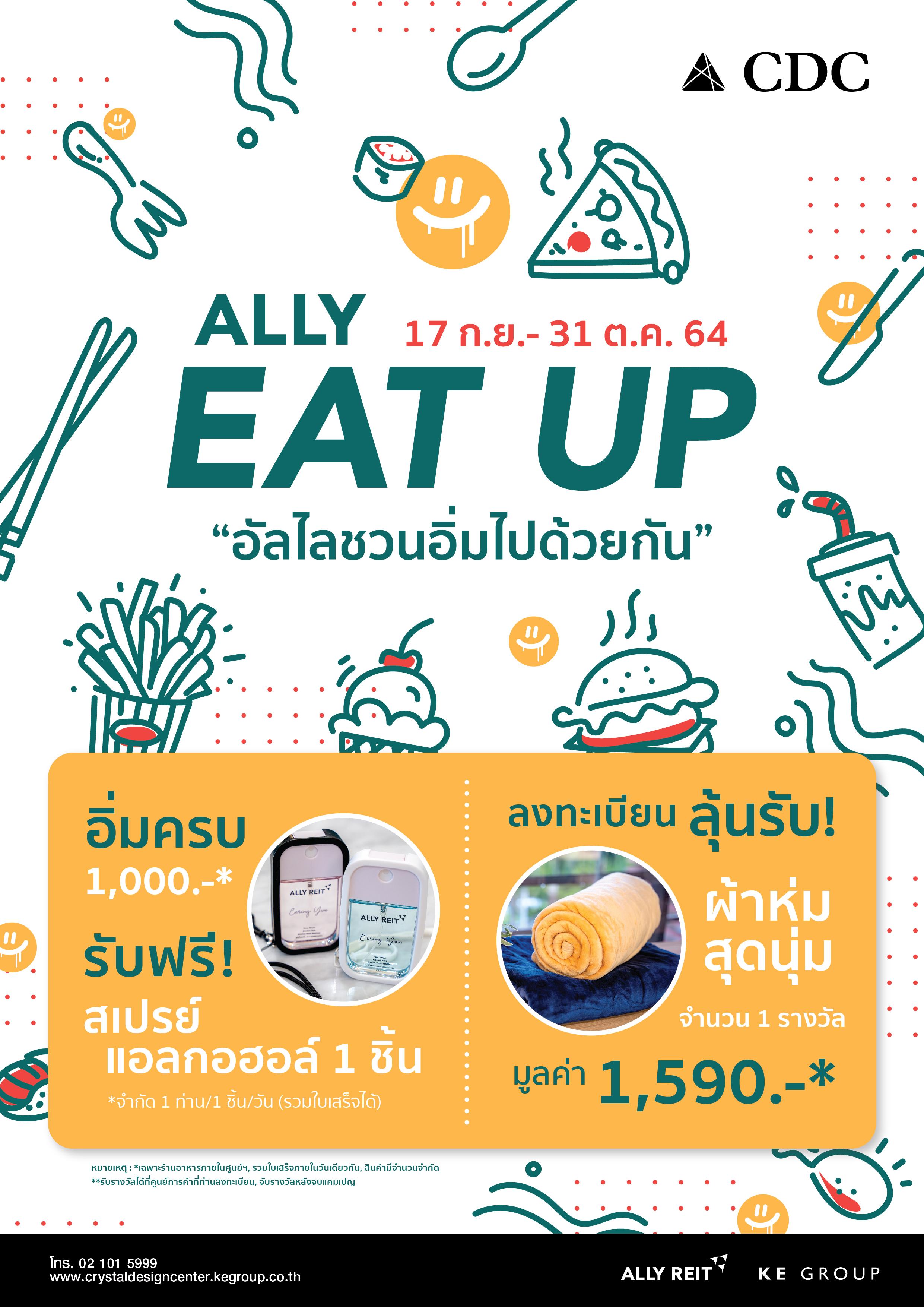 """สายกินห้ามพลาด! ศูนย์การค้าเครืออัลไล ชวนอิ่มฟิน  กับกิจกรรม """"ALLY EAT UP อัลไลชวนอิ่มไปด้วยกัน"""""""