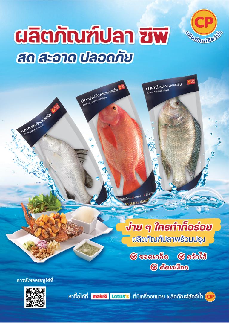 เสริมโอเมก้า 3 จากผลิตภัณฑ์ปลา ซีพี