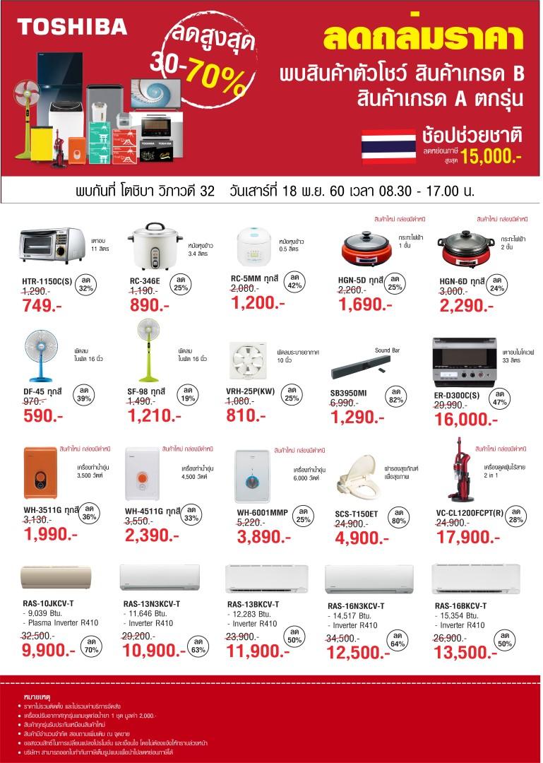 """TOSHIBA จัดมหกรรม """"ลดถล่มราคา ช้อปช่วยชาติ"""" เครื่องใช้ไฟฟ้าตัวโชว์ เกรดบี เกรดเอตกรุ่นมากมาย ลดราคาสูงสุด 70% สำนักพิมพ์แม่บ้าน"""