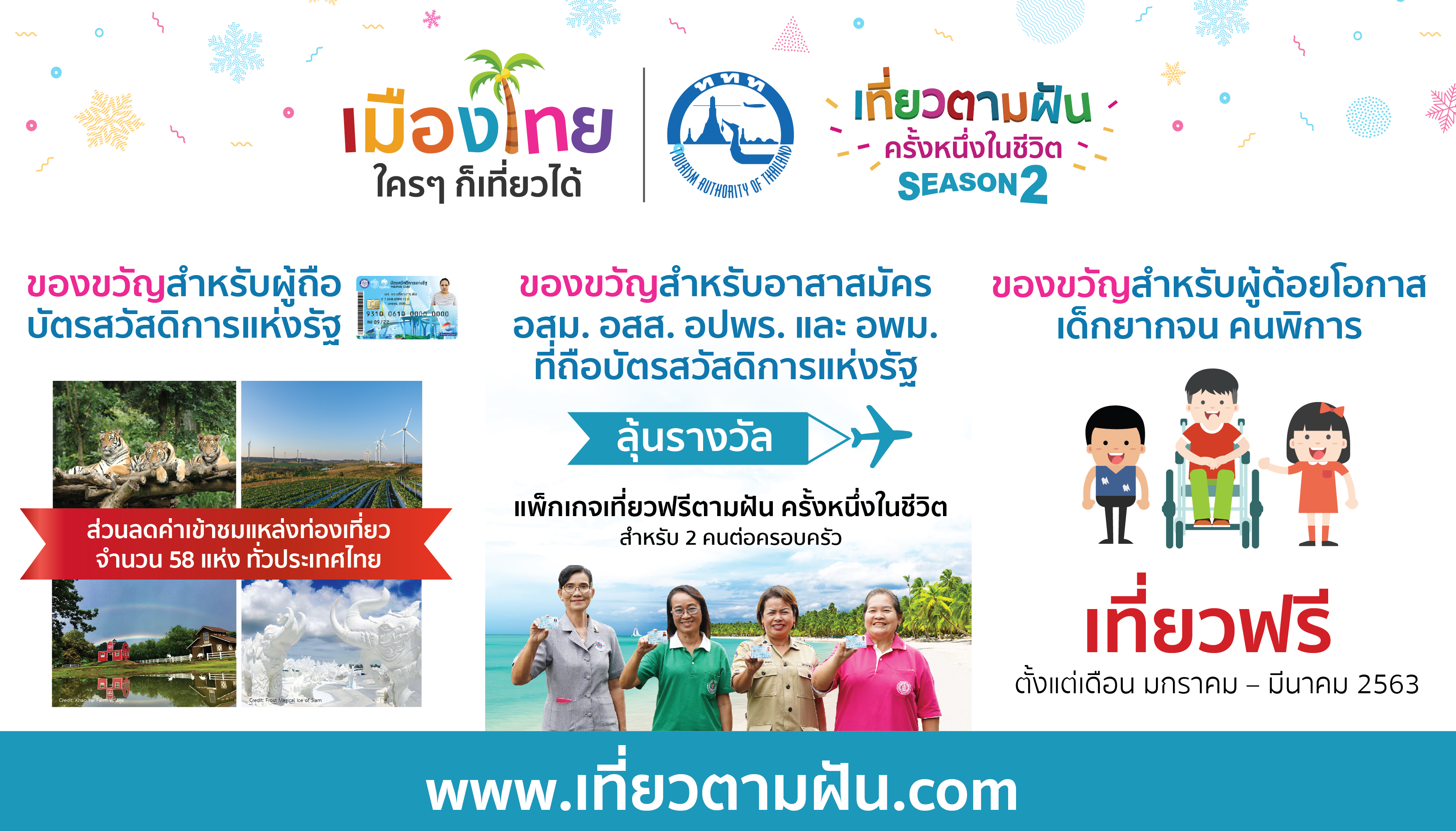 ททท. ส่งมอบความสุขให้คนไทยอย่างต่อเนื่อง กับโครงการเมืองไทยใครๆ ก็เที่ยวได้ปี 2563