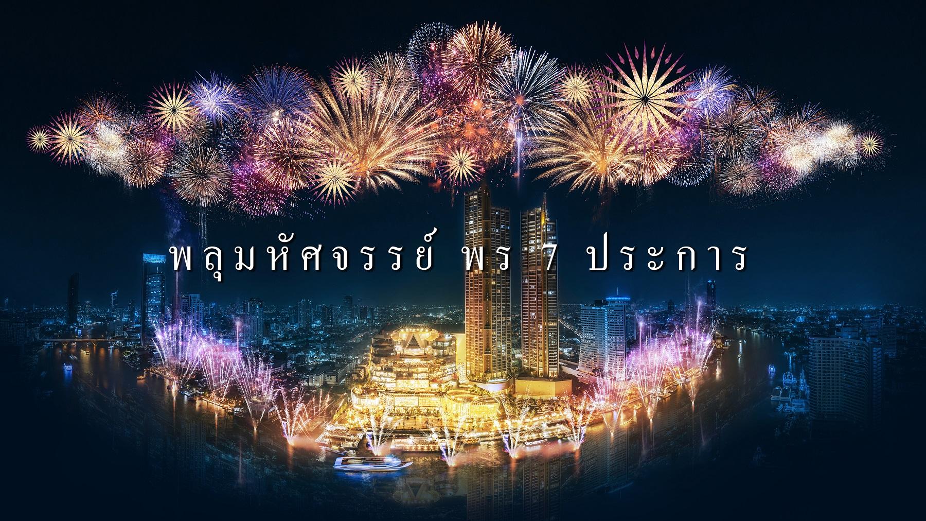 เคาท์ดาวน์เสริมมงคล! ชมที่สุดไฮไลท์ โชว์พลุข้าวเหนียวไทยเหนือสายน้ำเจ้าพระยา อลังการด้วยจำนวนพลุมากกว่า 20,000 ดอก