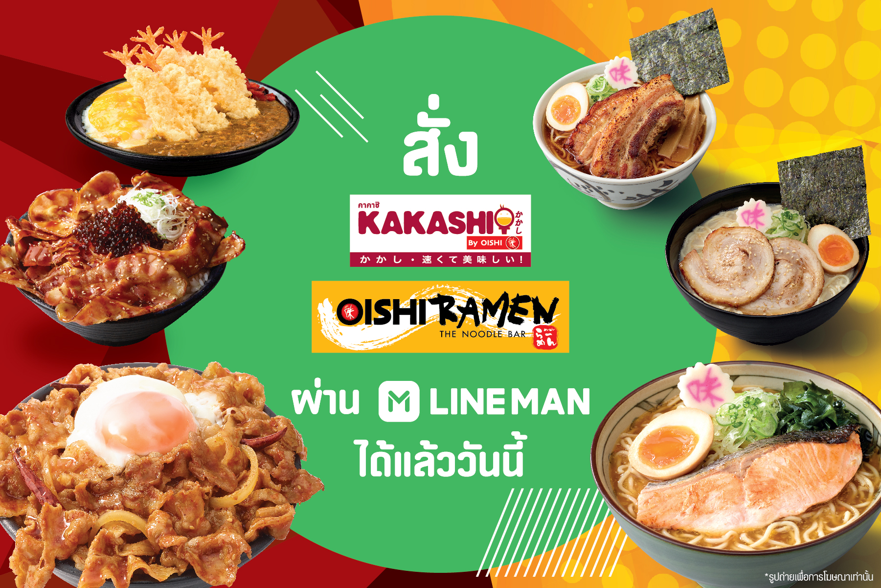 """""""โออิชิ"""" จับมือ """"ไลน์แมน"""" พร้อมเสิร์ฟเมนูอาหารญี่ปุ่นอร่อยหลากหลายถึงหน้าประตูบ้านแล้ววันนี้ ! สำนักพิมพ์แม่บ้าน"""