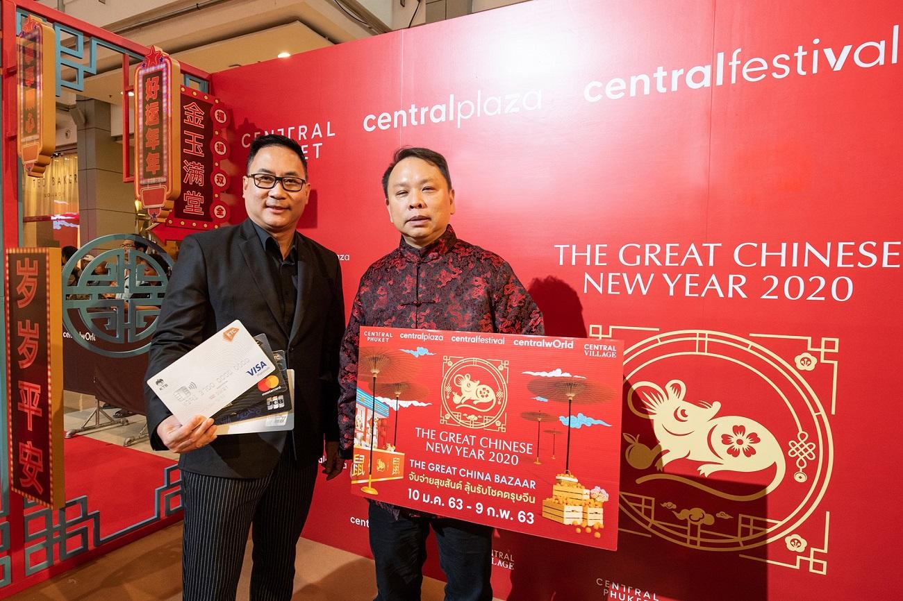 """เคทีซีจับมือซีพีเอ็น มอบอั่งเปาสิทธิพิเศษรับปีหนูทอง ในแคมเปญ  """"The Great Chinese New Year 2020"""""""