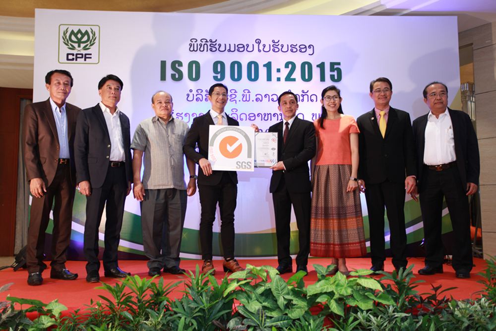 ซี.พี. ลาว คว้าระบบบริหารงานคุณภาพมาตรฐานสากล ISO 9001 : 2015 สำนักพิมพ์แม่บ้าน