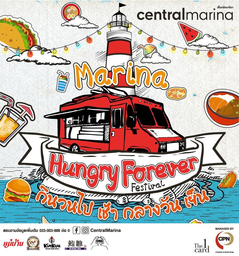 MARINA HUNGRY FESTIVAL 2017 @ CENTRALMARINA