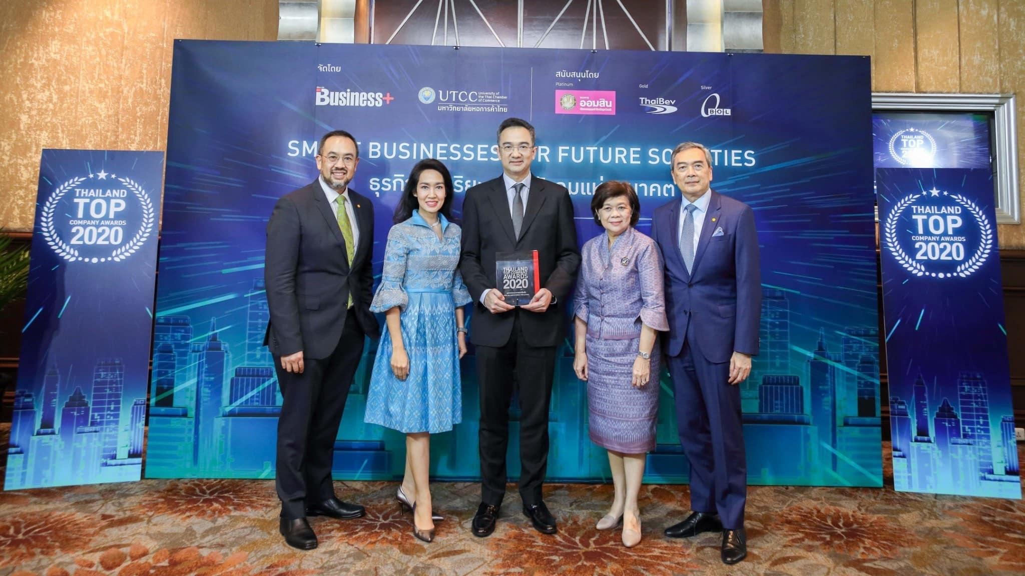S&P รับรางวัล THAILAND TOP COMPANY AWARDS 2020