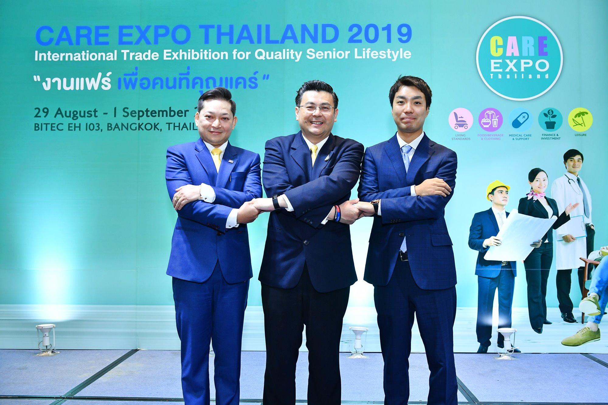 สสว. หนุน ผปก. กลุ่มสินค้าและบริการผู้สูงวัย จับมือภาคเอกชนจัดงาน CARE EXPO Thailand 2019 สำนักพิมพ์แม่บ้าน
