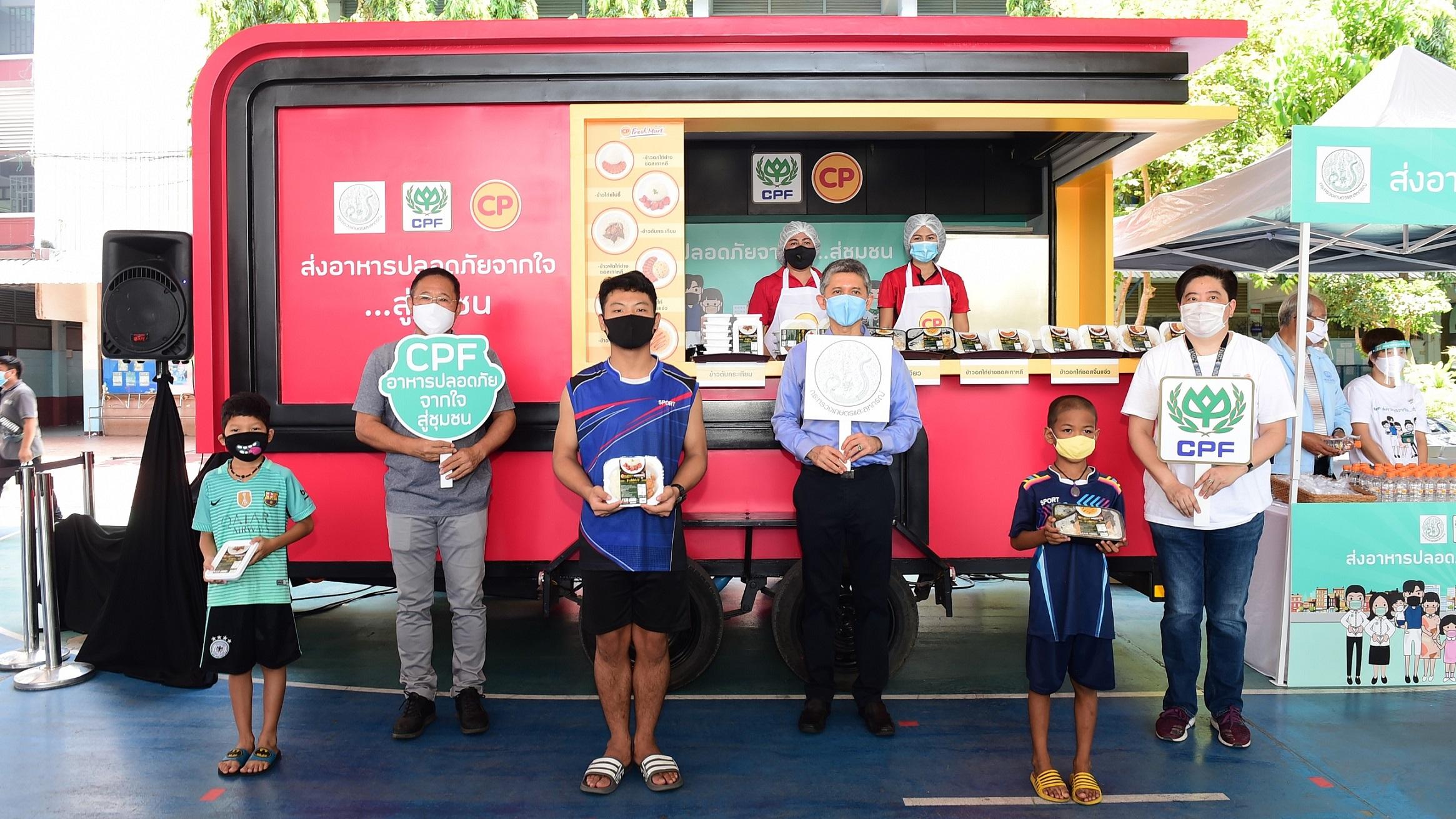 ก.เกษตร - ซีพีเอฟ เดินหน้า ส่งรถ Food Truck เสิร์ฟอาหารอุ่นร้อนชาวชุมชนบางกอกน้อยได้อิ่มท้อง ร่วมใจสู้ภัยโควิด19