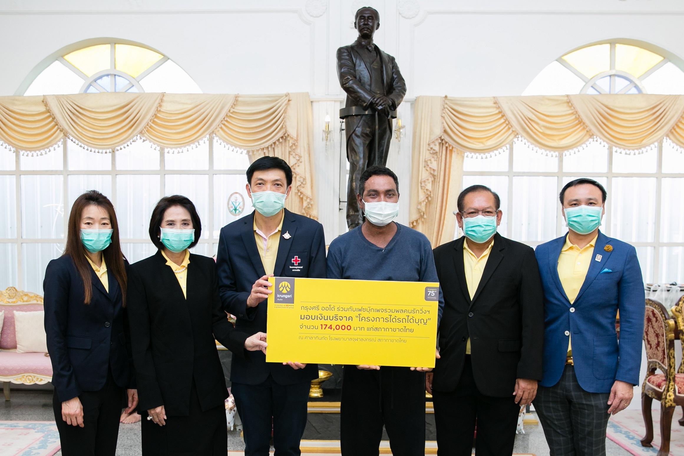 """""""กรุงศรี ออโต้"""" ร่วมกับ เพจ """"รวมพลคนรักวิ่งฯ"""" มอบเงินสมทบทุนจัดซื้อเครื่องมือแพทย์แก่สภากาชาดไทย"""