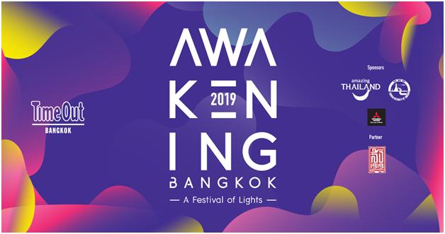 เทศกาล Awakening Bangkok พร้อมกลับมาเป็นปีที่สอง พร้อมศิลปกรรมไฟสุดตระการตาเพื่อเปิดมุมมองใหม่ทั่วย่านบางรัก-เจริญกรุง พฤศจิกายนนี้ สำนักพิมพ์แม่บ้าน