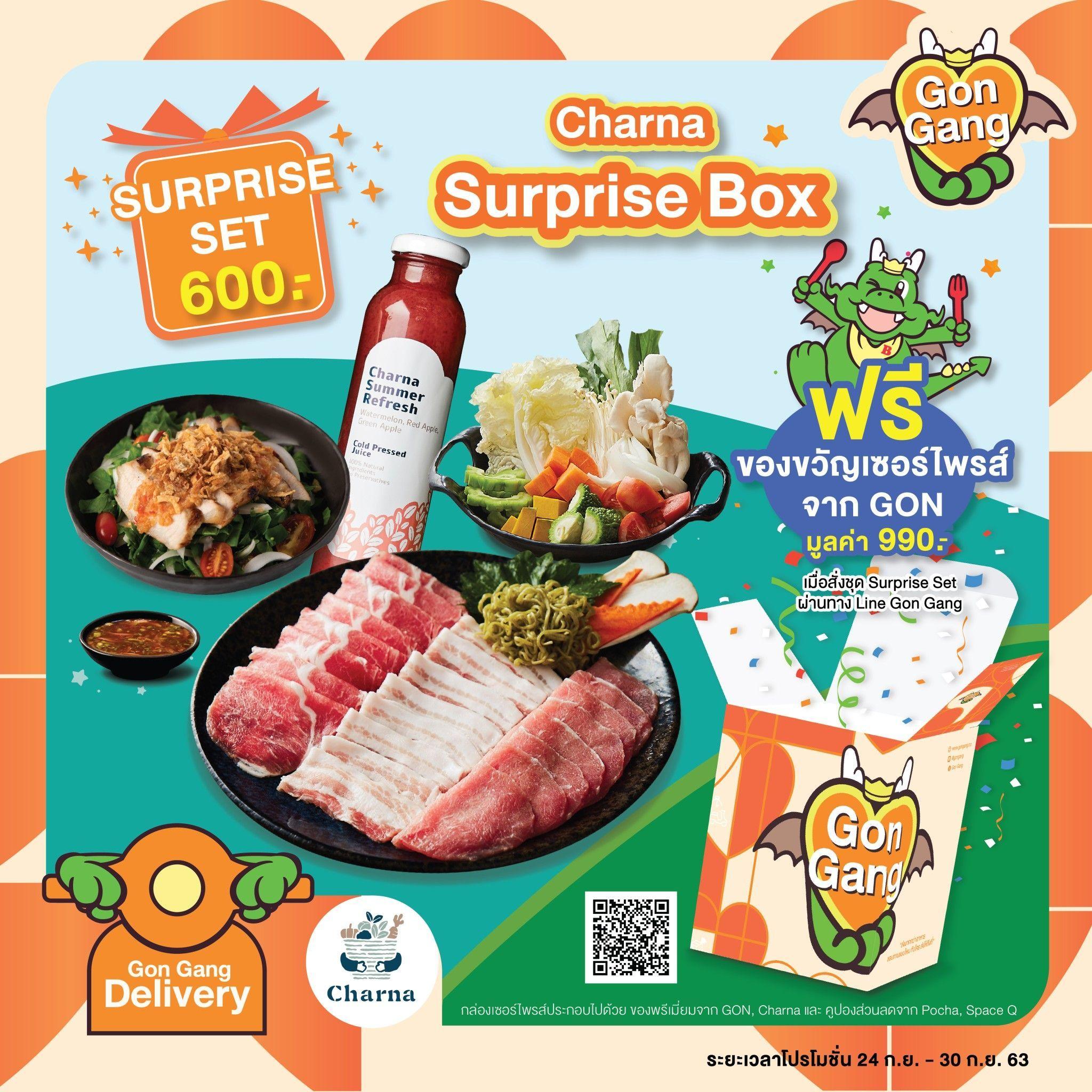 GON Gang ยกทัพ 4 แบรนด์ดัง จัดเซอร์ไพรส์สุดพิเศษ รับฟรี! Surprise Box ส่งตรงถึงหน้าบ้าน เพียงสั่งชุดอาหาร Surprise ผ่าน GON Gang Delivery สำนักพิมพ์แม่บ้าน
