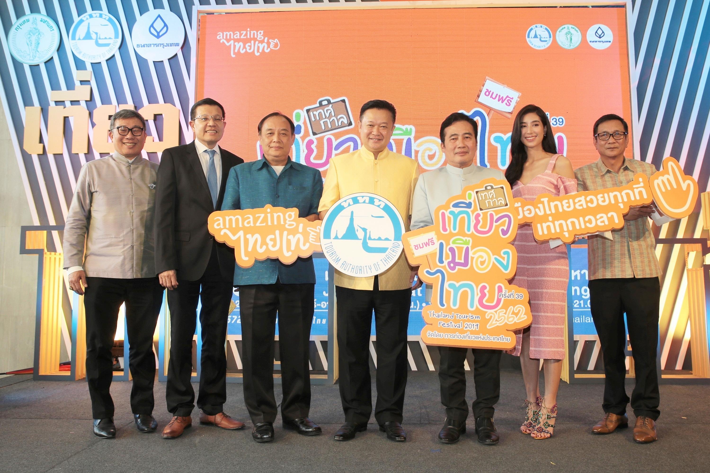 """ชมฟรีห้ามพลาด!! """"เทศกาลเที่ยวเมืองไทย ประจำปี 2562"""" สำนักพิมพ์แม่บ้าน"""