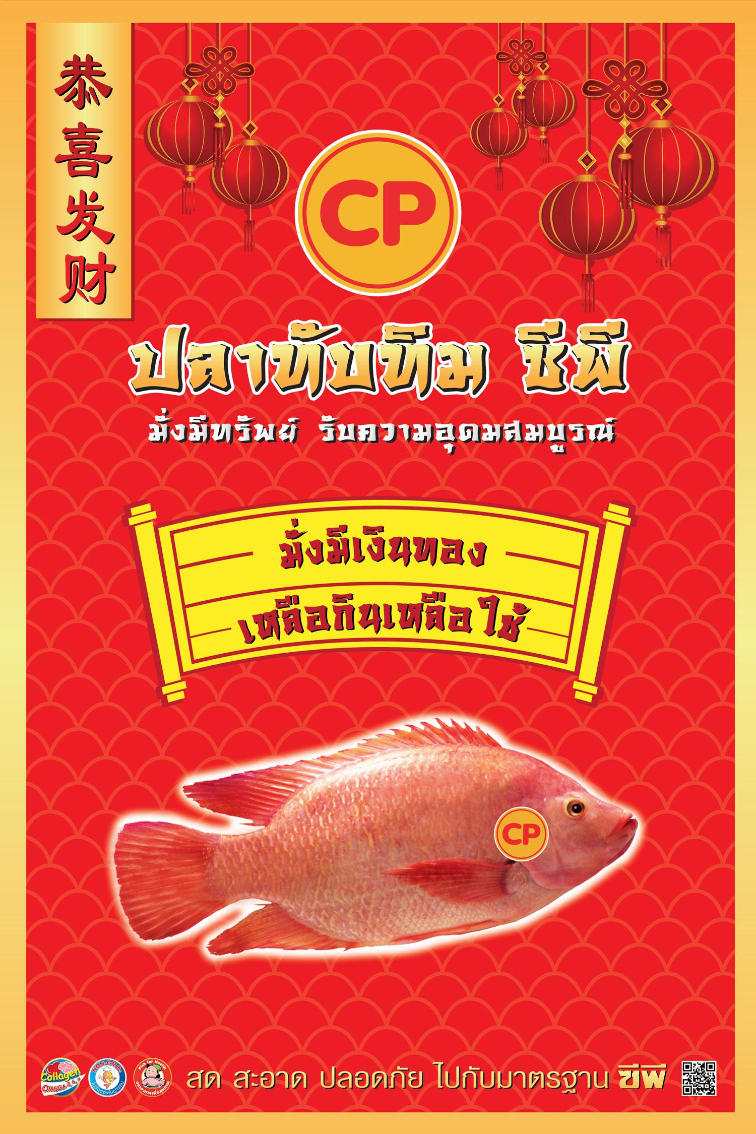 เลือก ปลาทับทิม ซีพี สำหรับเทศกาลตรุษจีนนี้ สำนักพิมพ์แม่บ้าน