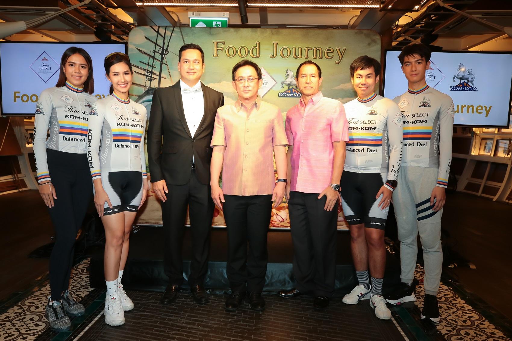 """Thai SELECT ร่วมกับผลิตภัณฑ์มีด KOM-KOM สร้างปรากฏการณ์ครั้งสำคัญ ร่วมค้นหาคุณค่าแห่งอาหารไทย พร้อมเปิดตัวทีม """"Thai SELECT KOM-KOM Food Journey"""""""