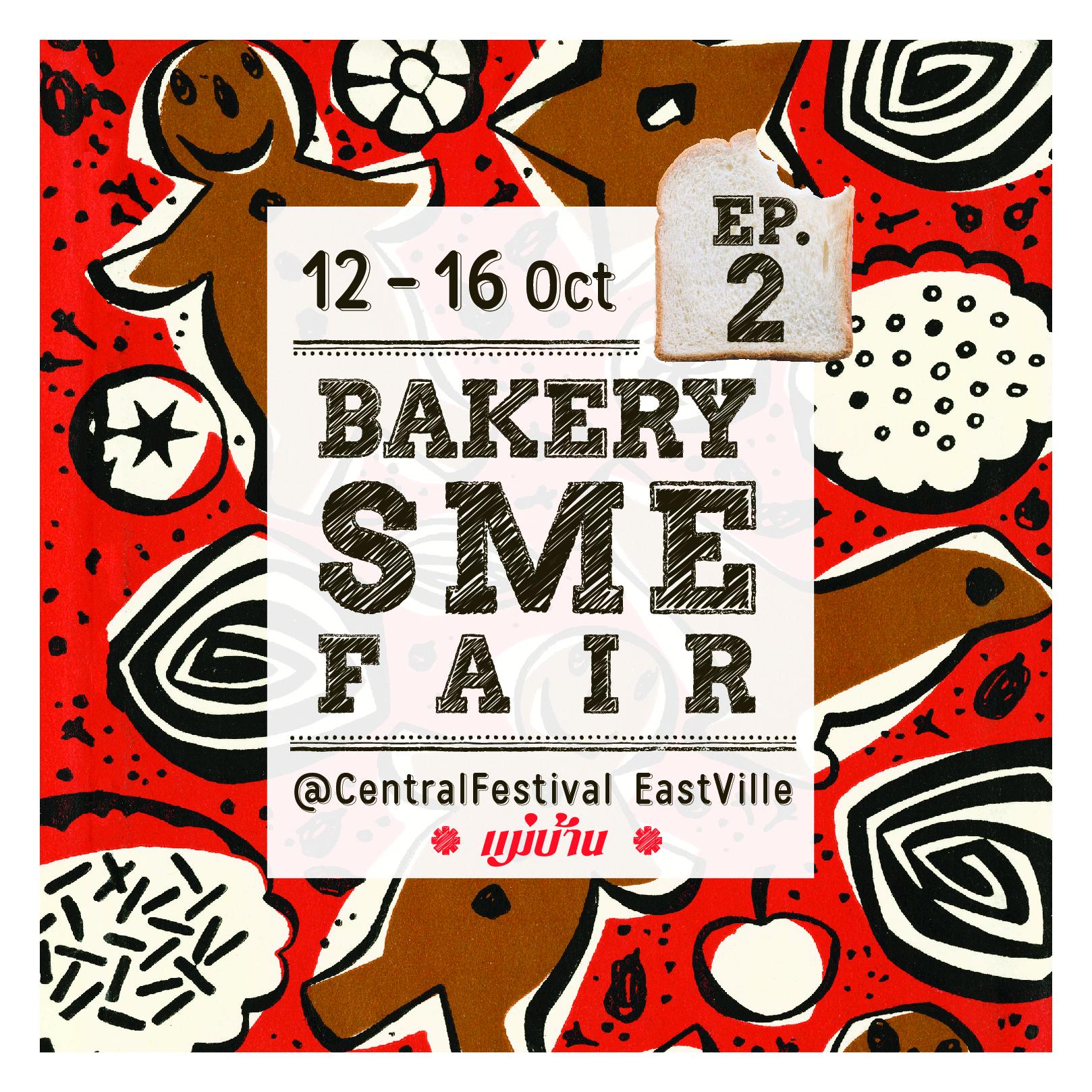 """Bakery SME Fair #2 """"งานแฟร์สำหรับคนรักเบเกอรี่โดยเฉพาะ"""""""