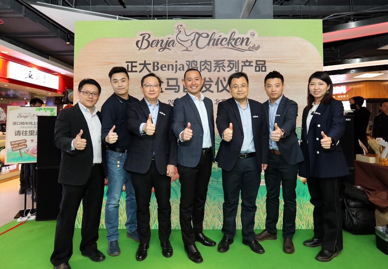 ยูฟาร์ม รุกตลาดจีน เปิดตัว Benja Chicken ไก่สดแช่แข็งพรีเมียม ห้างเหอหม่า-อาลีบาบา เป็นเจ้าแรกของไทย