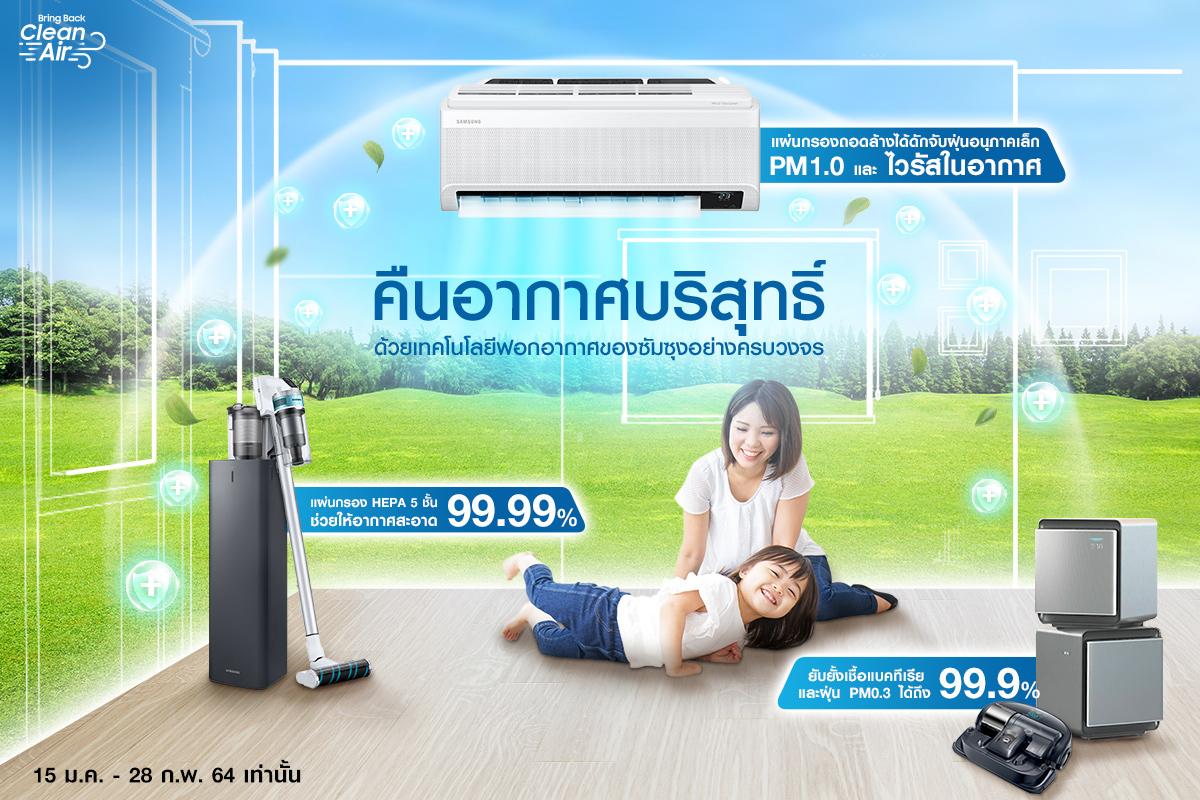 รับมือปัญหาฝุ่นละออง PM 2.5 ด้วยนวัตกรรมเพื่ออากาศบริสุทธิ์ภายในบ้านจากซัมซุง