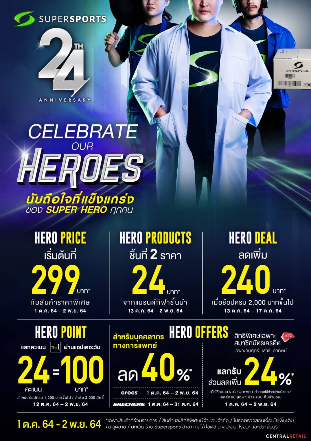 ซูเปอร์สปอร์ต ส่งแคมเปญ Celebrate Our Heroes ให้กำลังใจทุกคนสู้! โปรโมชั่นใหญ่ฉลองครบ 24 ปี ผลักดันยอดขายทั้งหน้าร้านและออนไลน์ พร้อมสนับสนุนให้ฮีโร่ทุกคนมีร่างกายแข็งแรงและหัวใจแข็งแกร่งพร้อมรับทุกสถานการณ์
