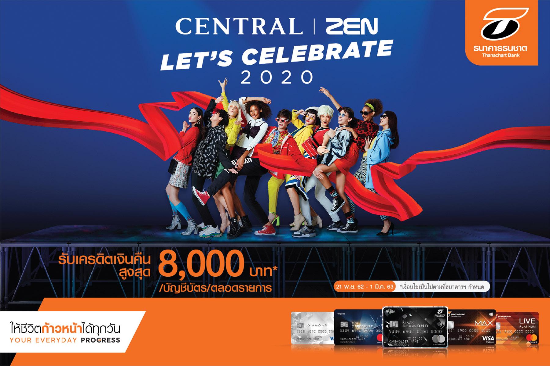 ลูกค้าบัตรเครดิตธนชาต รับเครดิตเงินคืน 2 ต่อ สูงสุด 8,000 บาท ที่ห้างสรรพสินค้าเซ็นทรัลทุกสาขา และ CENTRAL@Central World
