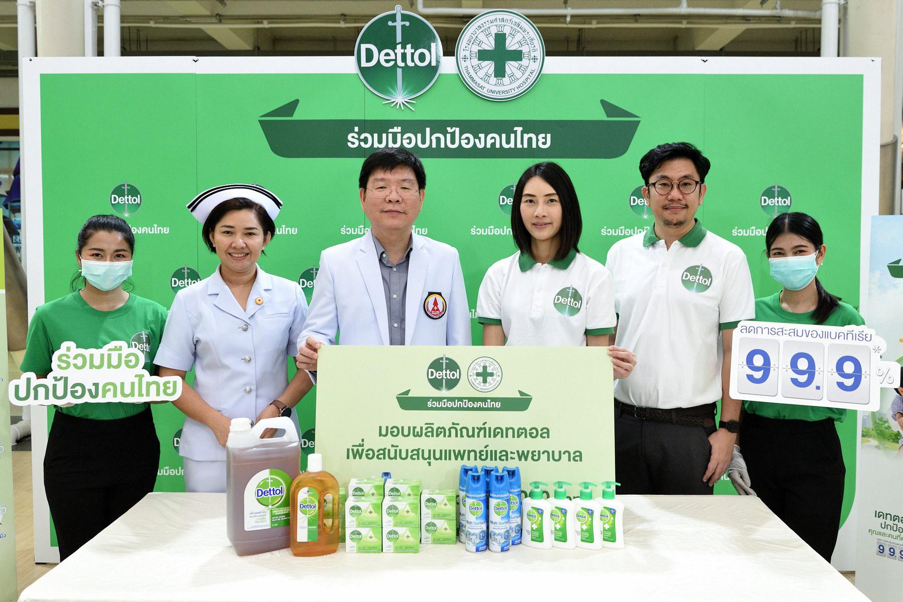 เดทตอล ร่วมรณรงค์ปกป้องคนไทย สนับสนุนการปฏิบัติงานของแพทย์และพยาบาล โรงพยาบาลธรรมศาสตร์เฉลิมพระเกียรติ
