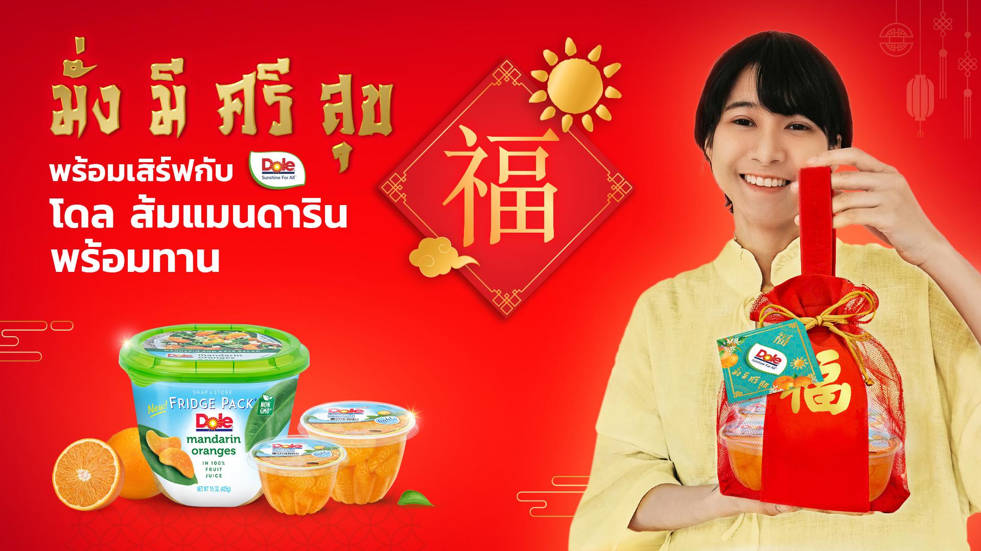 """โดล ไทยแลนด์ ชวนคนไทยส่งมอบความสุขเสริมโชคด้วย """"ส้มแมนดารินพร้อมทาน"""" รับตรุษจีน"""