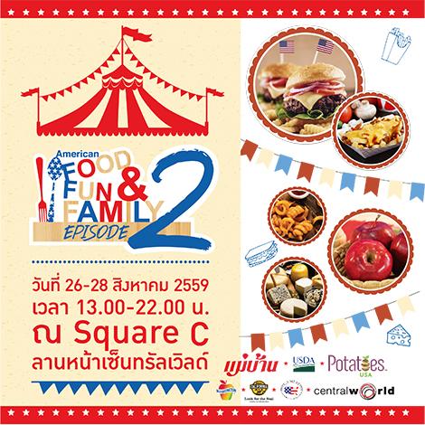 American Food Fun & Family ครั้งที่ 2!!