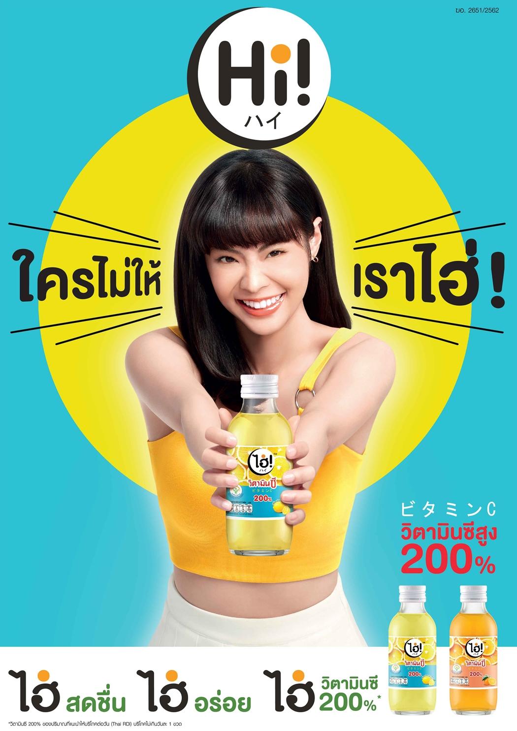 """กลุ่มธุรกิจ TCP เปิดตัว """"ไฮ่!"""" เครื่องดื่มวิตามินซี 200% สดชื่นสไตล์ญี่ปุ่น เจาะตลาดสาวๆที่ใส่ใจสุขภาพ"""