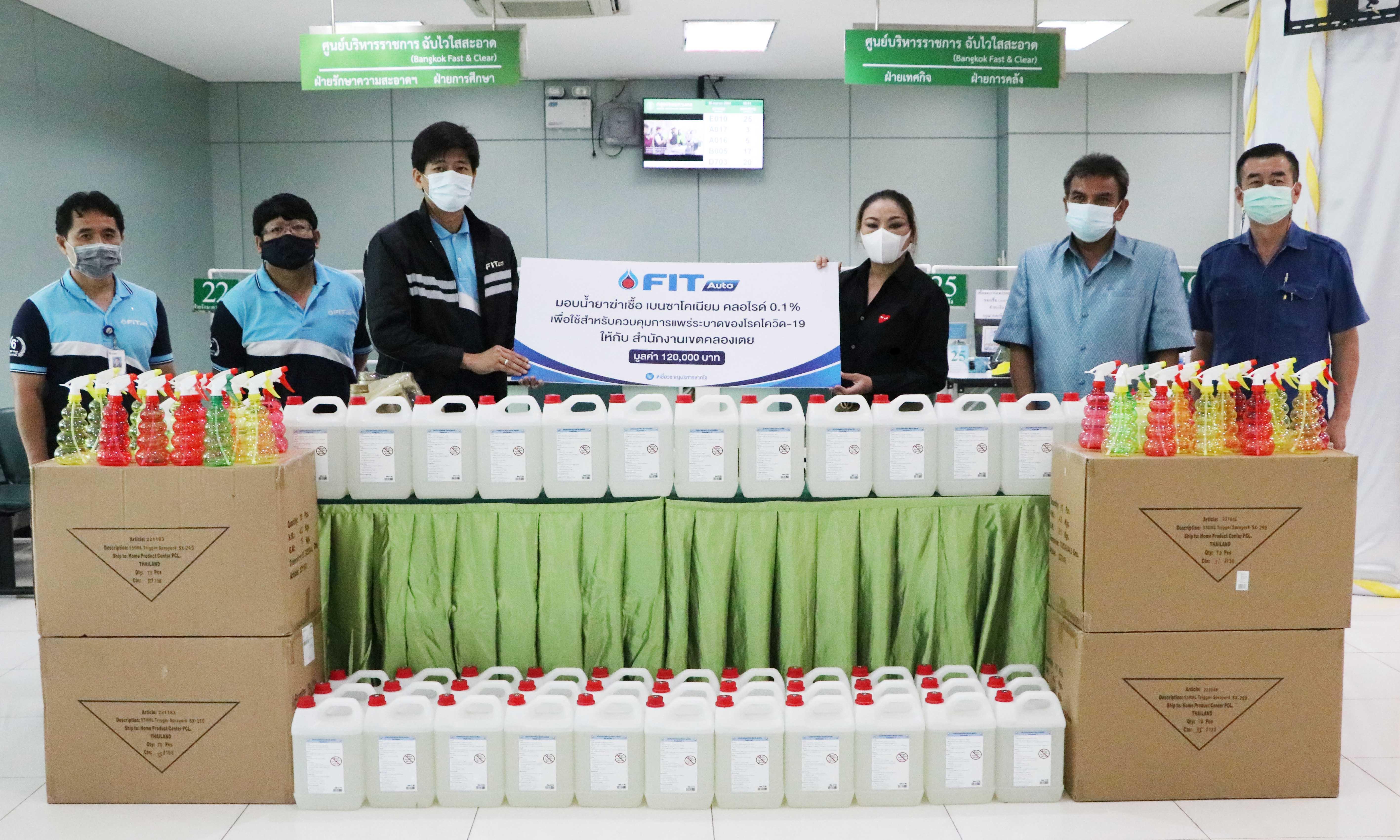 FIT Auto ห่วงใย ร่วมสู้ภัย COVID-19 มอบน้ำยาฆ่าเชื้อ ให้แก่สำนักงานเขตคลองเตย สำนักพิมพ์แม่บ้าน