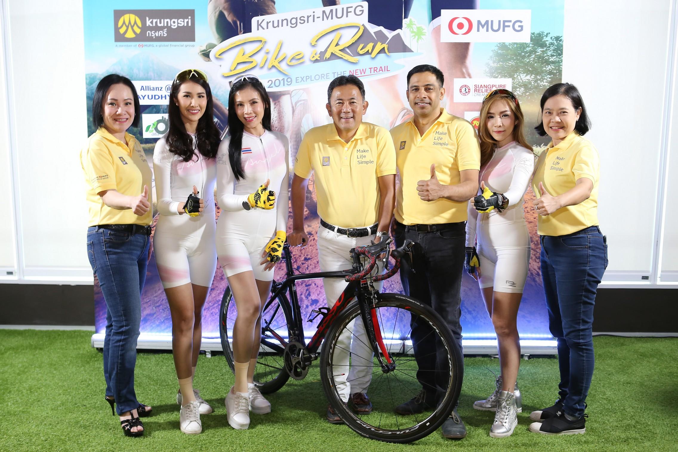 """กรุงศรีหนุนคนไทยใส่ใจสุขภาพ  จัด """"Krungsri - MUFG Bike & Run 2019 : Explore The New Trail"""" วิ่งและปั่นท้าความแกร่ง สำนักพิมพ์แม่บ้าน"""