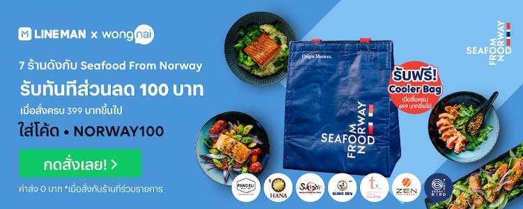 อิ่มอร่อยในช่วงเทศกาลแห่งความสุขไปกับ 7 ร้านดัง รับฟรี Cooler Bag จาก Seafood From Norway เมื่อสั่งเมนูแซลมอนจากนอร์เวย์บน Line Man ภายใน 25 มกราคม 2564 เท่านั้น!