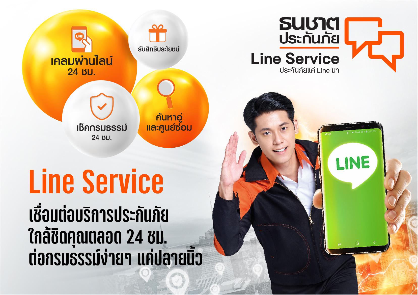 ธนชาตประกันภัย ตอกย้ำอัตราความเพียงพอเงินกองทุนสูงอันดับ 1 ของอุตสาหกรรม  ยกระดับ 3 บริการเด่น LINE Service - Meet and Care - อู่สีส้ม ดันเบี้ยปีนี้ทะลุเป้า 8.8 พันล้านบาท สำนักพิมพ์แม่บ้าน