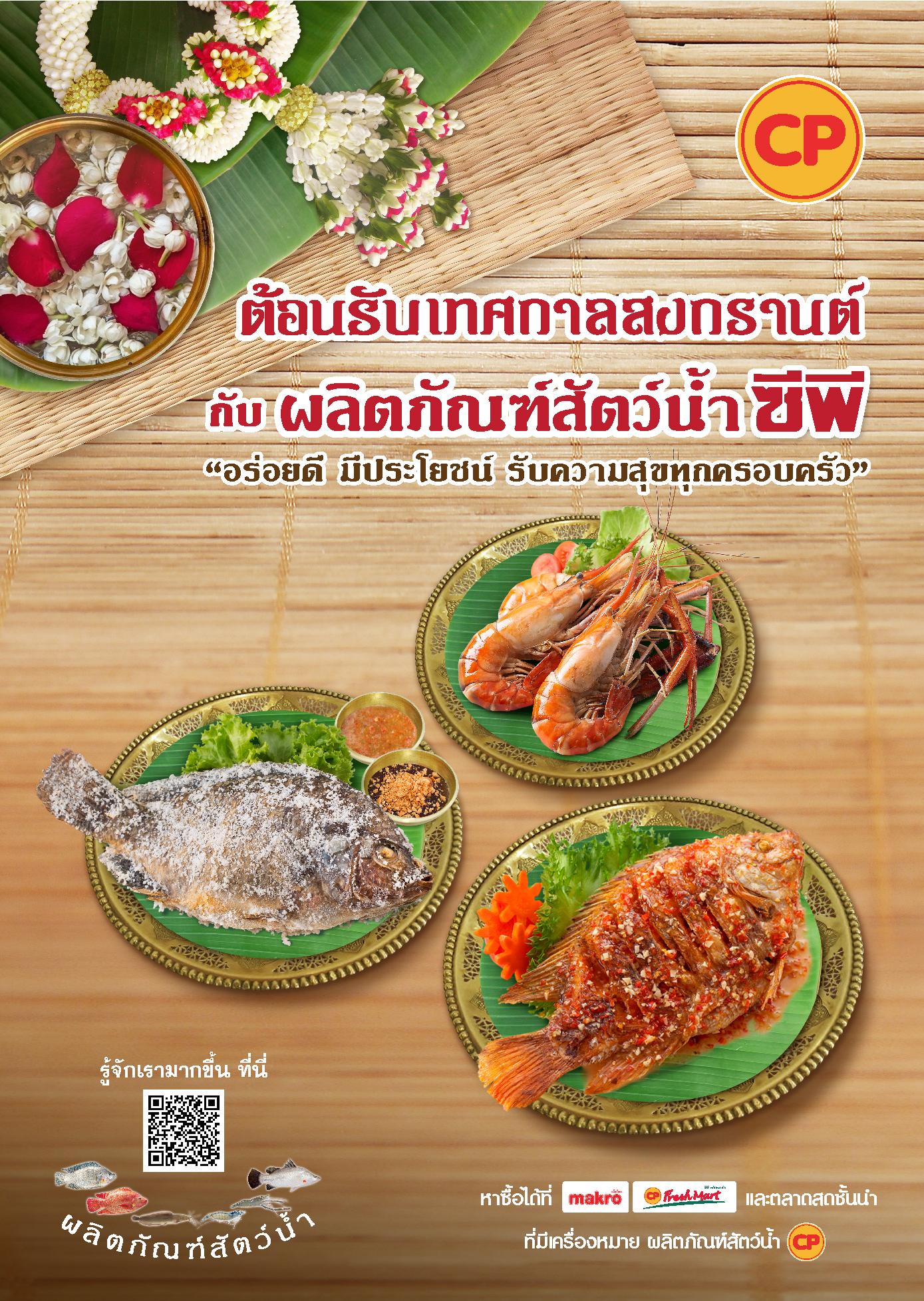 ต้อนรับเทศกาลสงกรานต์ อิ่ม อร่อย กับ เมนูปลา ซีพี เติมความสุขด้วยอาหารจานเด็ด ร่วมสืบสานประเพณีไทย สำนักพิมพ์แม่บ้าน