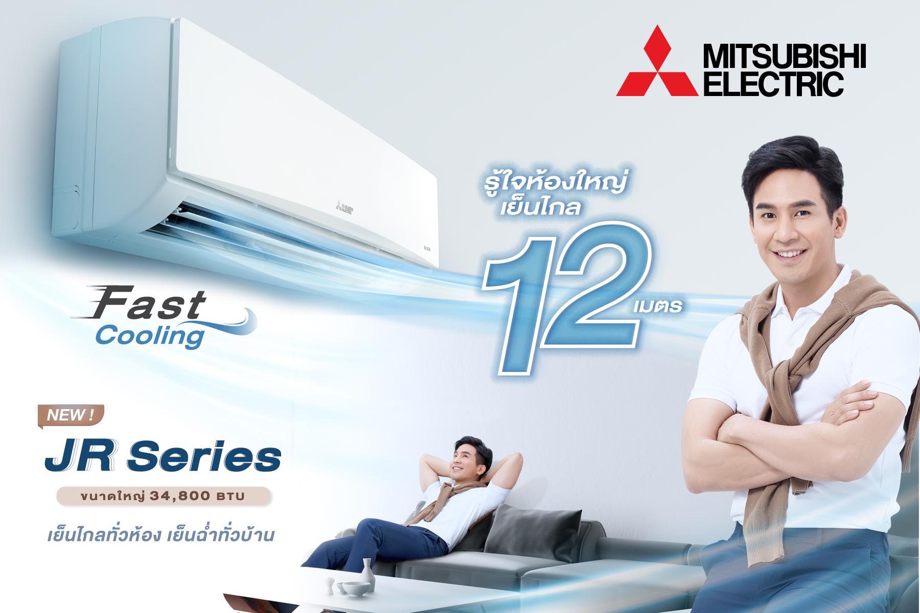 มิตซูบิชิ อีเล็คทริค มิสเตอร์สลิม JR Series เย็นฉ่ำถึงใจ เย็นไกลทั่วบ้าน