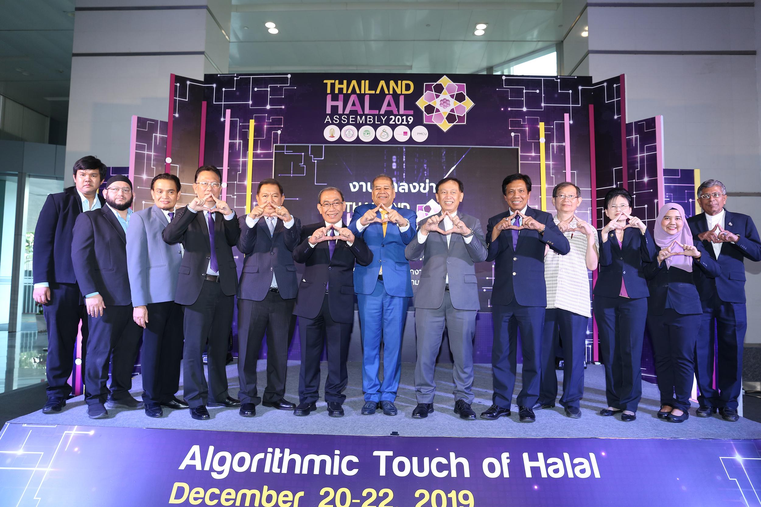 """1 ปี 1 ครั้ง...งานฮาลาลที่ดีที่สุด ยิ่งใหญ่กว่าใครในประเทศไทย !! """"Thailand Halal Assembly 2019"""""""