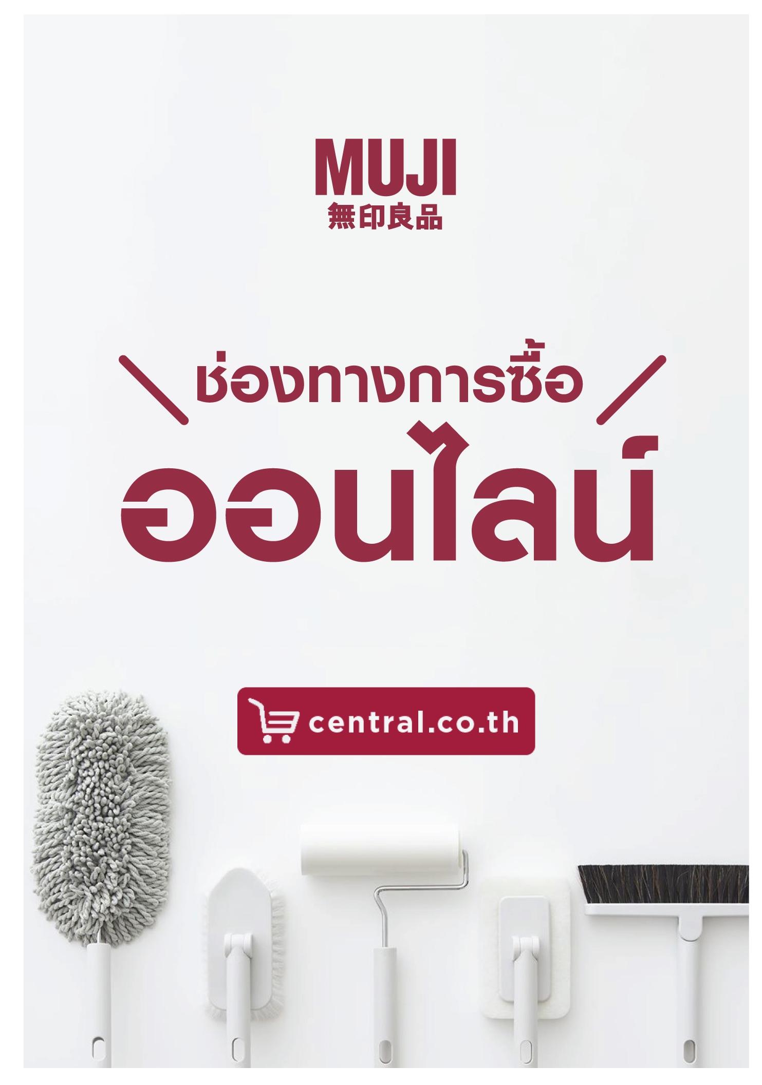 """""""มูจิ"""" เอาใจคนชอบช้อปออนไลน์ ตอบโจทย์ทุกไลฟ์สไตล์ เปิดขายผ่าน www.central.co.th  เริ่ม 1 ก.ย.นี้"""