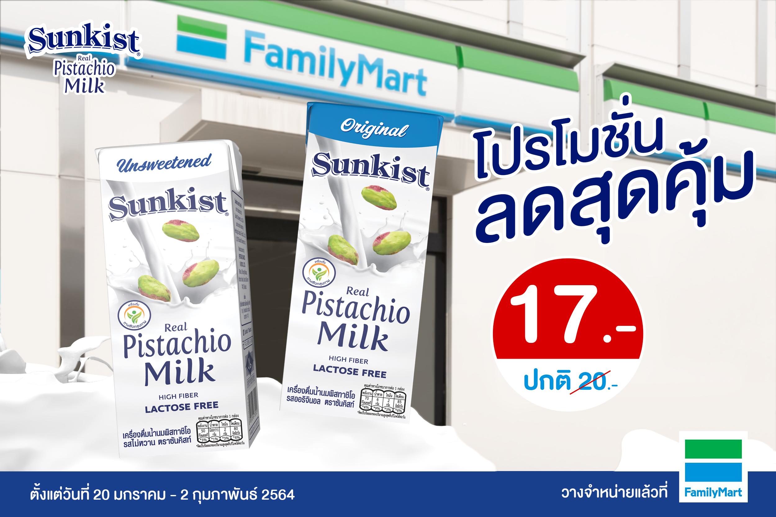 ซันคิสท์จัดโปรโมชั่นลดสุดคุ้ม กับนมพิสทาชิโอ 2 รสชาติในราคาสบายกระเป๋า