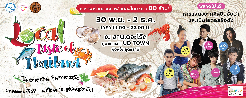 ร่วมชิมอาหารถิ่น กินอาหารอร่อยจากทั่วฟ้าเมืองไทย ในงาน Local Taste of Thailand สำนักพิมพ์แม่บ้าน