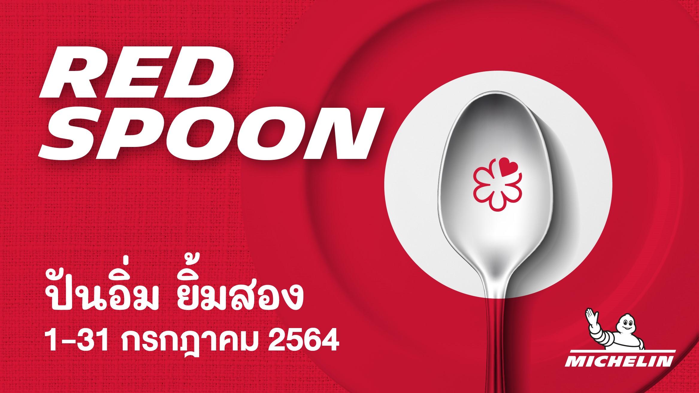 'มิชลิน ไกด์' จัดแคมเปญ 'Red Spoon | ปันอิ่ม ยิ้มสอง'  เชิญชวนร่วมส่งกำลังใจให้บุคลากรทางการแพทย์ ช่วยเหลือชุมชน  ขาดแคลน และสนับสนุนกิจการร้านอาหาร ผ่านเมนูอร่อยจาก 25 ร้านดัง