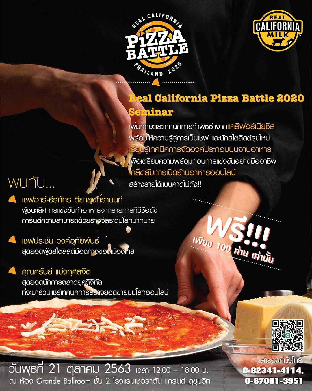 Real California Pizza Battle 2020 สำนักพิมพ์แม่บ้าน