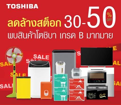 TOSHIBA WAREHOUSE SALE มหกรรมลดถล่มราคาเครื่องใช้ไฟฟ้าโตชิบา สำนักพิมพ์แม่บ้าน
