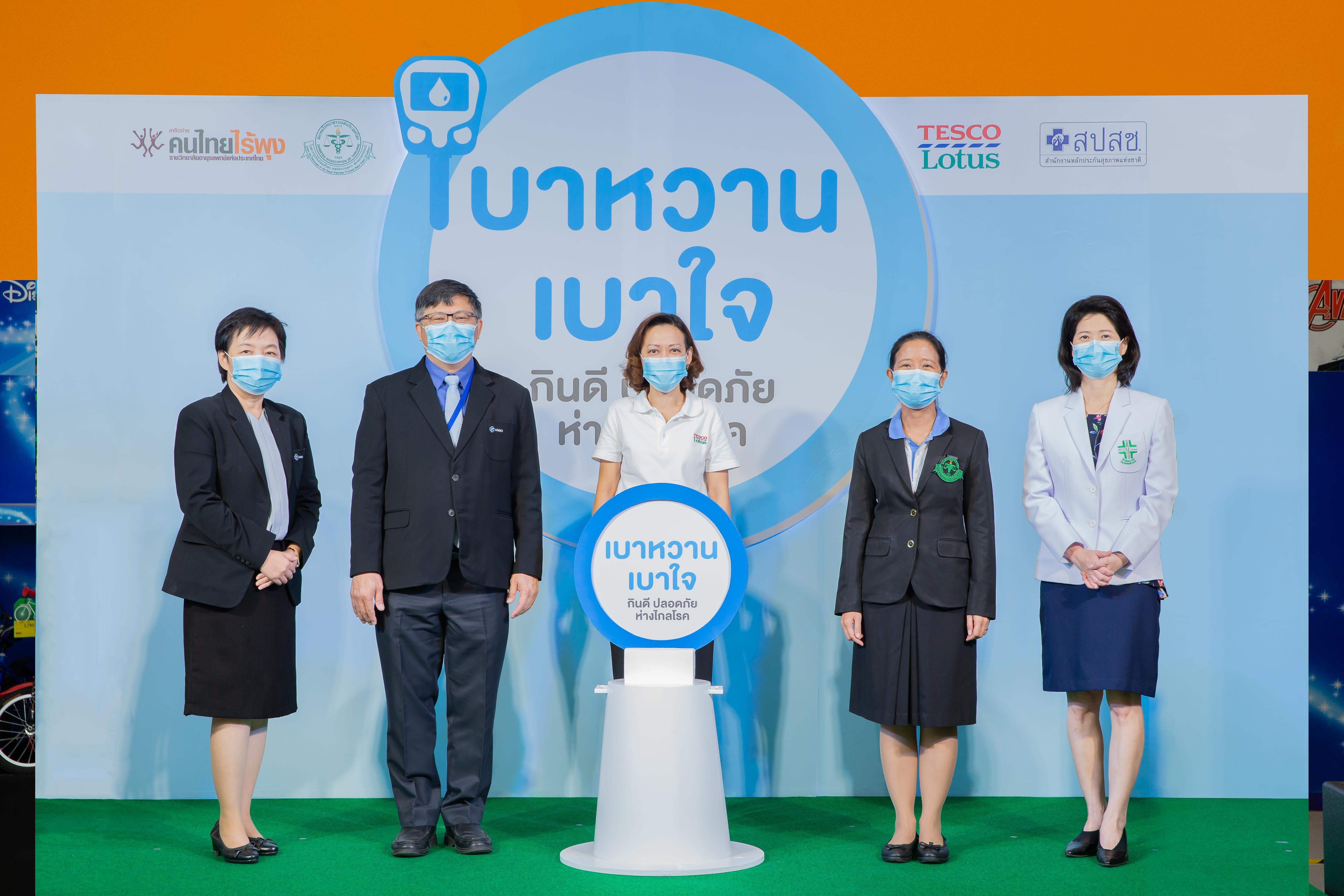 เทสโก้ โลตัส ชวนคนไทยตระหนักถึงโรคเบาหวาน ให้บริการตรวจเบาหวานด้วยตนเอง ฟรี ที่ร้านขายยาเทสโก้ โลตัส ฟาร์มาซี ทั่วประเทศ อึ้ง! คนไทย 1 ใน 11 คนป่วยเป็นเบาหวาน สำนักพิมพ์แม่บ้าน