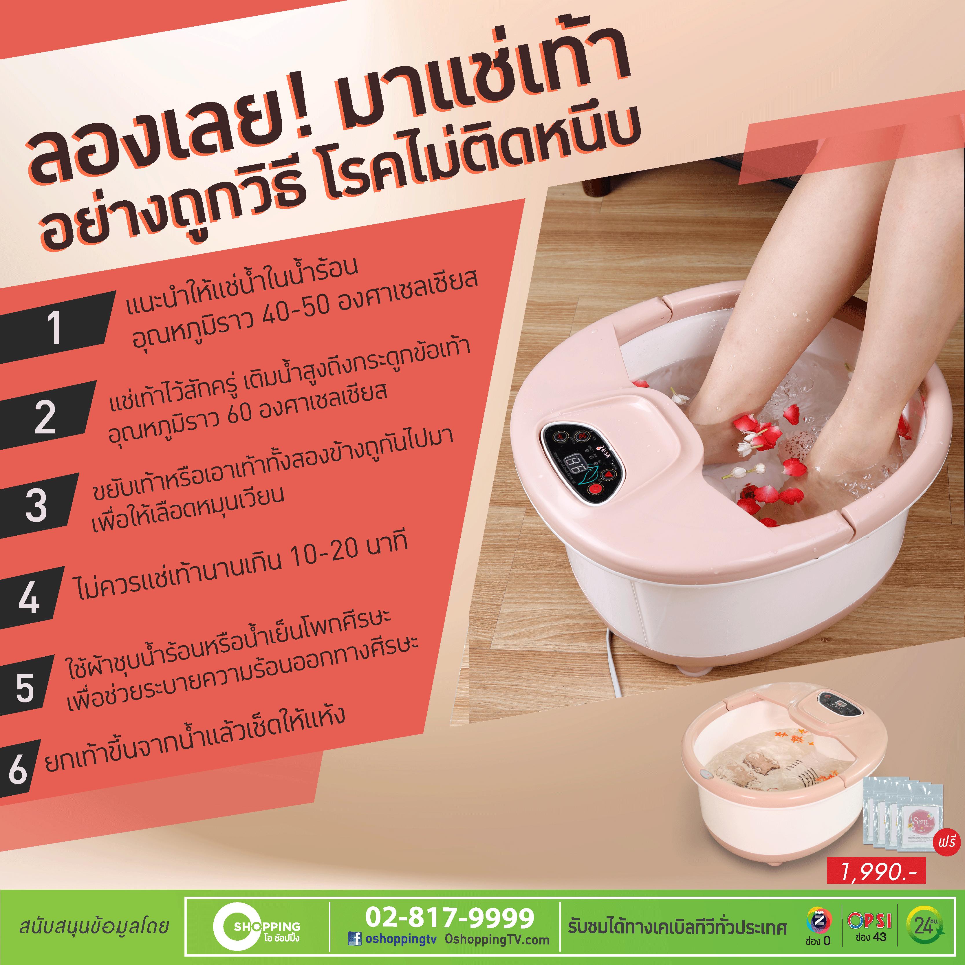 ครั้งแรก! โอ ช้อปปิ้งส่ง 'โบดราอึน' เครื่องสปาเท้าจากเกาหลี สุดยอดการบำรุงเท้าที่ทำเองได้ง่ายๆ ที่บ้าน