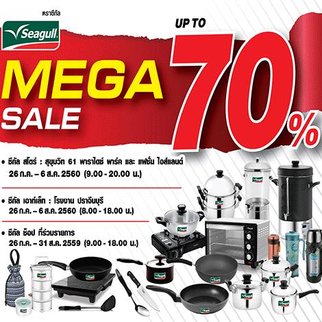 'Seagull Mega Sale' มหกรรมเครื่องครัวซีกัลลดกระหน่ำสูงสุด 70% สำนักพิมพ์แม่บ้าน