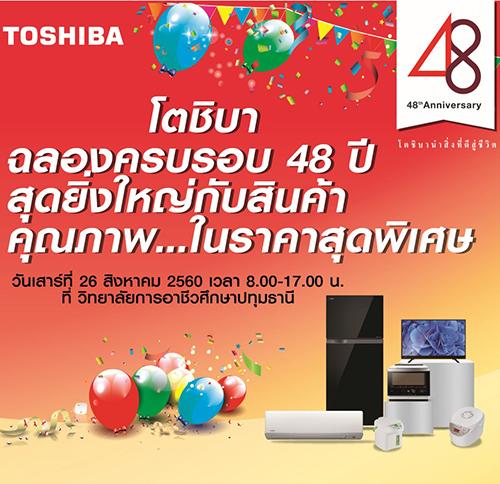 TOSHIBA ฉลองครบรอบ 48 ปี ขอบคุณลูกค้าด้วยโปรโมชันสินค้าราคาพิเศษ ลดสูงสุด 30-50%