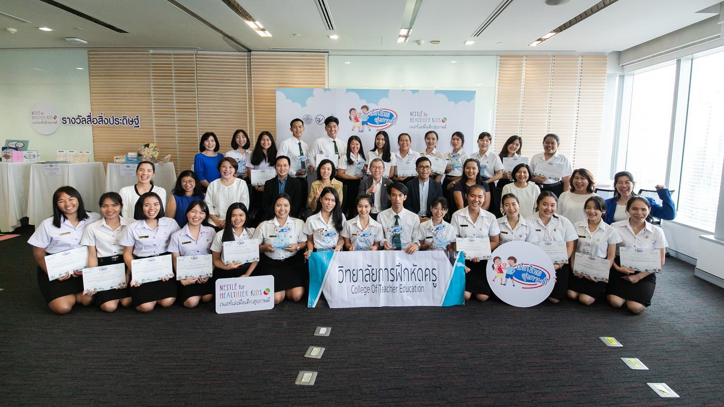 """""""เนสท์เล่"""" ร่วมสร้างแรงบันดาลใจครูไทยรุ่นใหม่ สร้างสรรค์สื่อการสอนด้านโภชนาการและสุขภาพโดนใจเด็กยุคดิจิทัล"""