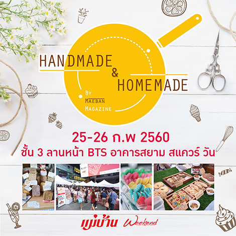 Handmade&Homemade @Siam Square One 25-26 กุมภาพันธ์ 2560 สำนักพิมพ์แม่บ้าน