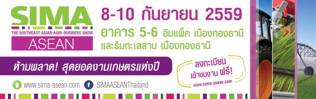 ที่สุดของงานเกษตรแห่งปี! SIMA ASEAN Thailand 2016